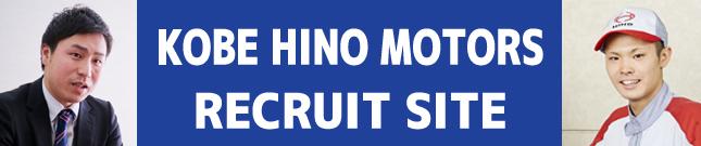 リンク:神戸日野自動車採用ホームページに移動します